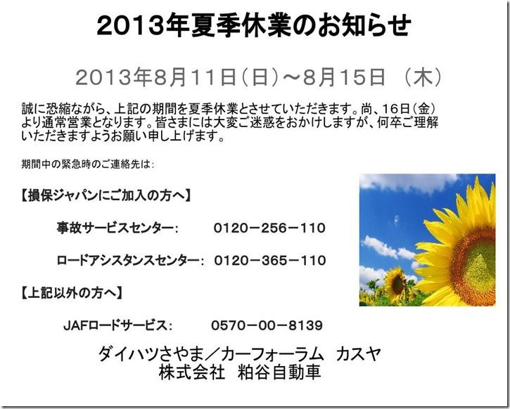 2013年夏季休業のお知らせ (1)
