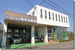 写真 粕谷自動車様 2009.10.13 j-peg 005s
