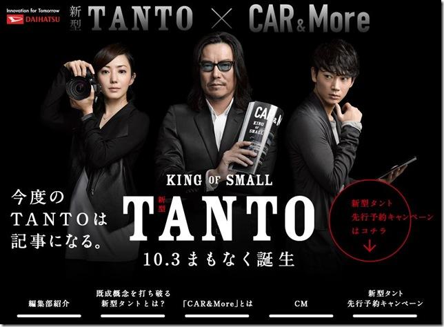 新型TANTO